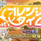 バンナム、『デレステ』で期間限定イベント「オレンジタイム」を20日15時より開催 白坂小梅、輿水幸子、星輝子のユニット「142's」の新曲が登場