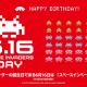 明日6月16日は「スペースインベーダーの日」 スマホゲームやSwitch向けなどのセール開催 「スペースインベーダー日本酒」も先行限定発売