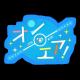 coly、スター声優育成アプリ『オンエア!』の事前登録受付を開始 「AnimeJapan2018」で完売した缶バッジの受注販売も決定