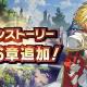 任天堂とCygames、『ドラガリアロスト』でメインストーリー第16章「新しき絆、進むべき道」を22日に追加!