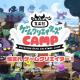 集英社、小規模ゲーム開発者を支援する「ゲームクリエイターズ CAMP」を開始…各種コンテンストやコミュニティ運営、資金・開発支援など展開