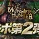 ガンホー、『パズル&ドラゴンズ』で『モンスターハンター』シリーズに新モンスターを追加したコラボ第2弾を1月22日より開催