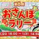 KLabとブシロード、『スクフェス』でイベント「第8回おさんぽラリー」を20日16時より開催! 国木田花丸や黒澤ダイヤがSR報酬に!