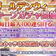 EXNOA、『宝石姫 JEWEL PRINCESS』でゴールデンウィーク無料ガチャを開催中 3000ジェムがもらえるキャンペーンも