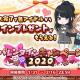 バンナム、『シャニマス』で「バレンタインキャンペーン2020」を1月31日より開催!
