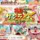 ブシロードとCraft Egg、『バンドリ! ガールズバンドパーティ!』で「陽春のサンライズガチャ」と「新春スペシャルセット5回ガチャ」を開始!