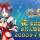 CrossMagic、戦艦バトルSLG『戦艦バトル:ウォーシップコレクション』の事前登録者数が2万人を突破 特典2000ダイヤ獲得が決定