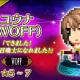 スクエニ、『FFBE』で『ワールド オブ ファイナルファンタジー マキシマ』から「ユウナ(WOFF)」と「スコール(WOFF)」が新たに参戦!