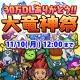 トイディア、『ドラゴンファング ~竜者ドランと時の迷宮~』が累計30万DL突破! 「30万の感謝!大竜神祭」を開催