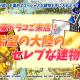 POWERCHORD STUDIO、『フレンドラ~竜とつながりの島~』で「富豪イベント~希望の大陸のセレブな建物!~」を開催