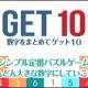 ワーカービー、数字パズルゲーム『数字をまとめてゲット10』を「Amebaかんたんゲーム」でリリース