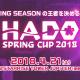 meleap、「HADO」のSPRINGシーズン本戦「HADO SPRING CUP 2018」を4月21日開催!