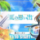 ビリビリ、『ファイナルギア-重装戦姫-』で「夏の思い出」イベントのシーズン4開催中! BOXガチャに「ネプリム」「シュミリ」の水着スキンが登場