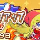 セガ、『ぷよぷよ!!クエスト』で「ぷよクエサマー ぷよフェスステップアップ10連ガチャ」&「テクニカルクエスト べストールの挑戦状」を開催
