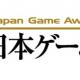 CESA、日本ゲーム大賞「アマチュア部門」大賞ほか各賞が決定! 大賞は「OVEROIL CRABMEAT」