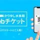 4月開業予定の「DMMかりゆし水族館」の入館チケットが3月12日より発売開始!