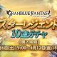 Cygames、『グランブルーファンタジー』で本日19時より「スターレジェンド10連ガチャ」を開催!
