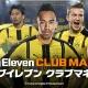 KONAMI、『ウイニングイレブン クラブマネージャー』のメインビジュアルを「ボルシア・ドルトムント」に変更 新たな選手育成システムも採用