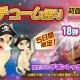 ESTgames、『マイにゃんカフェ』期間限定ガチャイベント「コスチューム祭り18弾」を実施 デボンレックス(海賊)が初登場!