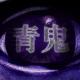 GOODROIDとUUUM、スマートフォン向けホラー系脱出ゲーム『青鬼』を配信開始 人気ゲーム「青鬼」の原作リメイク版
