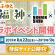 サイバーステップ、『Q&Qアンサーズ』で小説「はるなつふゆと七福神」×「三人称」のコラボイベントを開催!