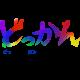 どっかんナゴヤ運営委員会、中部地方最大規模のゲームクリエイターカンファレンス「どっかんナゴヤ」第4回目を11月10日に開催決定