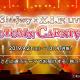 コーエーテクモゲームス、『ときめきレストラン☆☆☆』のスペシャルライブを開催決定! チケット先行受付も開始!