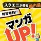 スクエニ、and factoryとの共同開発によるマンガアプリ「マンガUP!」を配信開始 リリースを記念して「魔法陣グルグル」を全話まとめて配信