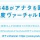 日テレ、7月2日放送の「THE MUSIC DAY」のPRとしてAKB48の360度VR動画を公開 VR機器なしでもPCやスマフォで閲覧も可能