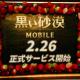 パールアビスジャパン、『黒い砂漠 MOBILE』のリリース日が2月26日に決定!