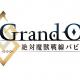 アニプレックス、『Fate/Grand Order -絶対魔獣戦線バビロニア-』を全21話構成で放送! Blu-ray&DVD全5巻の発売も決定