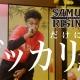 スクエニ、『サムライ ライジング』をラッパー「ACE」がディスり倒すシリーズ動画「Disられザムライ」を公開 ユーザーの不満点がラップで爆発