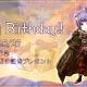 フォワードワークス、『アークザラッド R』でククルの誕生日を記念した「英雄の証×50個」のプレゼントを実施!