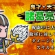 Triniti Interactive、『ミニミニ三国志軍団』にて諸葛亮が手に入るガチャイベント開催 ガチャには新武将「曹彰」が登場