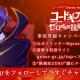 『コードギアスGenesic Re;CODE』謎解きキャンペーン、新たなるヒント謎「弐」LV37が本日15時公開 本日のギアジェネラジオには谷口廣次朗氏が出演