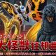 禹諾国際、『47 HEROINES』にてゴジラとのコラボイベント「三大怪獣狂想曲」後半を開催!