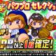 KONAMI、『実況パワフルプロ野球』で「球宴 パワプロセレクション」を開催!