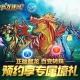 ガンホー、中国版『パズル&ドラゴンズ』のサービスを2017年3月15日をもって終了