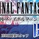スクエニ、『ファイナルファンタジーレジェンズII』生放送番組第5回を5月26日に放送! ジェネラルディレクターの時田貴司氏が出演
