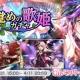 ブシロードとCraft Egg、『バンドリ! ガールズバンドパーティ!』で「目覚めの歌姫ガチャ」を開催 Roseliaの新メンバーが3人登場