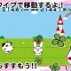 テクノアート、たぷたぷのおさんぽアプリ『パンダのたぷたぷDASH!』を配信開始 仲間を振り切り、長い距離をお散歩しよう!