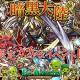 アルファゲームス、『リ・モンスター』で「リ・モンスター3rd anniv.10 連ガチャ」と暗⿊⼤陸ガチャ〜⻤神と皇〜」を開催!