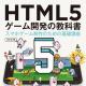 ボーンデジタル、「HTML5 ゲーム開発の教科書」を9月中旬に刊行 HTML5ゲーム開発のノウハウを網羅