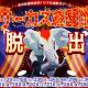 ハレガケ、リアル謎解きゲーム「夜のサーカス遊園地からの脱出」を閉園後の「浅草花やしき」で9月1日より開催決定!