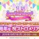 バンナム、『アイドルマスター シャイニーカラーズ』で1.5周年CPを開催 特設サイトのオープンや10月7日に特別生配信も実施!!