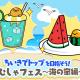 サイバーステップ、『さわって!ぐでたま ~3どめのしょうじき~』で新イベント「むしゃむしゃフェス~海の家 編~」を開始!