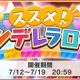 バンナム、『デレステ』で期間限定イベント「ススメ ! シンデレラロード」を開始 Sレア「斉藤洋子」と「水木聖來」が報酬に