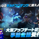 Com2uS、『サマナーズウォー: Sky Arena』で新ギルドコンテンツ「タルタロスの迷宮」を追加する大型アップデートの事前登録を実施