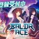 エディア、本格3DサイバーパンクRPG『BALDR ACE(バルドエース)』の事前登録をDMM GAMESにて開始! ゲームPVも公開!