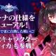Netmarble、『テリアサーガ』のPVPコンテンツ「アリーナ」を完全オート戦闘へとリニューアル 新SSRキャラクター「ルティカ」を追加